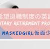 自主希望退職制度「Voluntary Retirement Program (VRP)」の英語表現【ビジネスレベル】