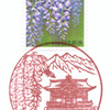 【風景印】大分ふじが丘郵便局(2019.2.4押印)