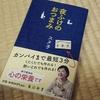 花見御膳×変わりダネ日本酒~スヌ子先生の料理教室~♪