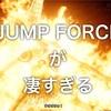 ブラック企業勤務で辛いけど「JUMP FORCE」で心から笑えた
