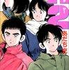 【H2】英雄と比呂、ヒーロー二人でH2 漫画レビュー