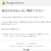 Google AdSenseから初めての収益お支払いを確認