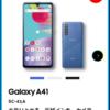 【6月以降発売】Galaxy A41 SC-41Aをチェック!