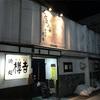 樽吉(松本)