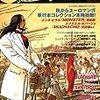 『ユーロマンガ』第6巻