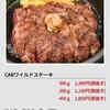 いきなりステーキに行こう、という話(2018/3/12微追記)