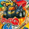 タカラ発売のニンテンドー64の人気ゲーム 売れ筋ランキング14