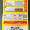 ダイソー×キリン 新商品プレゼントキャンペーン 2021/1/6〆