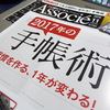 【2017年の手帳】日経ビジネスアソシエ『手帳術』〜1年が劇的に変わります!〜