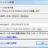 Windows Azure SDK 1.4 Refresh update がでたよ