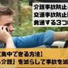 【介護に集中できる方法】「ながら介護」を減らして事故を減らせ!