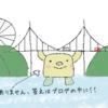 レンタカーにのって道の駅めぐり!明石海峡大橋を渡ってみました。