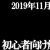 【2019年11月20日(水)】注目の経済指標と要人発言・初心者向け解説【FX】