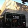金欠な大学生必見!お金がないなら東京都内で椅子に座ってゆっくりできる本屋に行ったほうがいいよ!