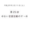 第25回 ゆるい言語活動のすゝめ(平成29年3月11日)