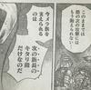 【ネタバレ注意】メラ族復活!!キングダム 567話【感想】