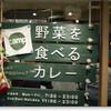 野菜を食べるカレーCAMPの代々木店で「一日分の春野菜のグリーンカレー」を食べた
