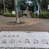 南阿佐ヶ谷駅から善福寺川通って東高円寺駅方面へ散策に行ってみた。蚕糸の森公園にゴール。(杉並区和田)