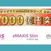 【三菱UFJ】eMAXISシリーズの純資産総額が5000億円突破【国際投信】