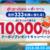 dカーシェアのキャンペーンは外れたはずが誤送信メールのおかげで「dトラベルで使える10,000円分クーポン」付与!10,001円以上の宿泊で使えてしまう物凄い破壊力のクーポンの使い途を考える。