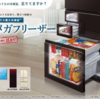 【オススメ家電】シャープの冷蔵庫SJ-WX50Dを選んだ理由3つとお安く買う交渉術