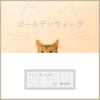 猫の休日 1st album「ゴールデンウィーク」リリースしました