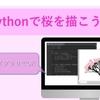 Python turtle|組み込みモジュールturtleで桜を描こう!