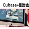 7/21(土)Cubase相談会開催決定!ご予約受付中です!