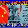 誰でも5分でわかる日本政府のお粗末具合。そろそろ目を覚まそうよ!国民一斉に愛想を尽かれ始めた自民党と中国共産党の独裁一党政権時代は そろそろ終わりで良いのでは?