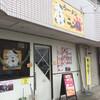 お気に入りラーメン屋のこと地元編~手作り餃子とラーメン ニャン福(富田林)
