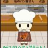 【アプリ】「私のパン屋さん」がVer1.03にアップデートされました。