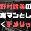 【就活生必見】野村證券の営業マンとして働くデメリット