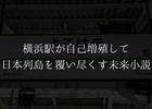 WEB小説『横浜駅SF』を読みたいたった1つの理由