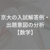 京大の入試解答例・出題意図の分析【数学】