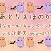 【楽天・Wowma!】あとりえほのかお得なセール・キャンペーン情報☆vol.6(10/6土)