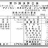 アメリカン・エキスプレス・ジャパン株式会社 第29期決算公告