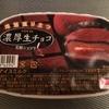 甘いものに飽きたいけど  濃厚生チョコアイスを食べた