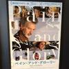 【映画 ネタバレ 高評価 ガッカリ】『ペイン・アンド・グローリー』作品は大評判だけど アントニオ・バンデラスが爺さんになっていて大ショック!