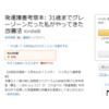Kindle本『発達障害考察本』PR第6弾:ついに発売!