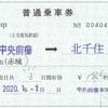 中央前橋→北千住 普通乗車券