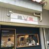 麺屋 颯爽(東広島市)鶏そば〈美酒〉