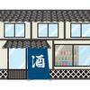 神戸元町、立ち飲み…と言うか「久々の角打ち(かくうち)」酒屋石原商店