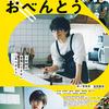 """「461個のおべんとう」(2020)""""食は人なり""""""""人と人を結ぶ"""""""