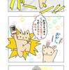 漫画で見る新進工房!!楽天に名刺入れ出たよー!!