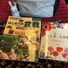 クチナシ基準で花言葉の本と盆栽の本を買ってみたよ。クチナシ、どうしてくれようか。