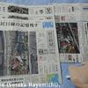 在福5つの新聞の夕刊版立て情報