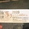 東京音楽隊の「世界の国旗国歌コンサート」(1)