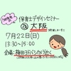 うめ先生の保育士デザインセミナー@大阪