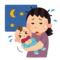 赤ちゃんの夜の寝かし付けって難しい。我が家での寝かし付けはママ担当。