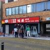 『台湾料理 福源』大分市中央町若草公園隣にオープン‼️話題になること間違いなし‼️